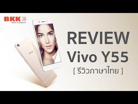 TH review รีวิว + แนะนำวิธีใช้งาน Vivo Y55