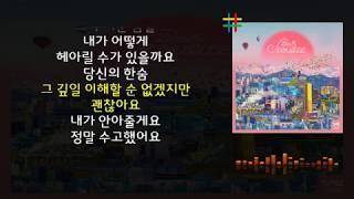 이하이 (Lee HI) - 한숨 (Breathe) (가사 Lyrics) 연속듣기