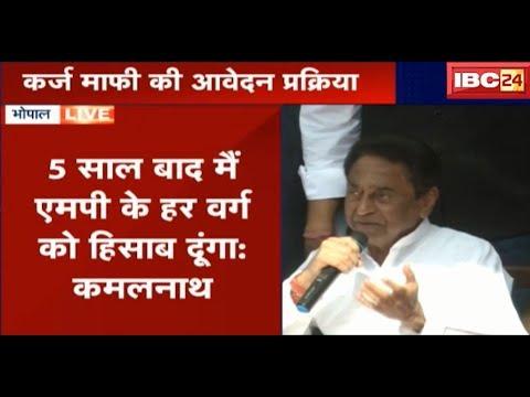 Bhopal News MP: Media के सवालों का जवाब दे रहे CM Kamal Nath | कर्ज माफी की आवेदन प्रक्रिया