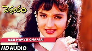 Peddarikam - Nee Navve Chaalu song   Jagapathi Babu   Sukanya Telugu Old Songs