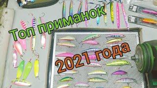 ТОП ПРИМАНОК 2021 ГОД НА СИМУ Сахалинская рыбалка Sakhalin fishing