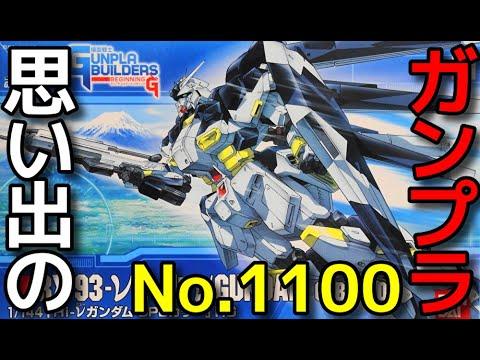 1100 HG 1/144 Hi-νガンダム GPBカラー   『模型戦士ガンプラビルダーズ ビギニングG』