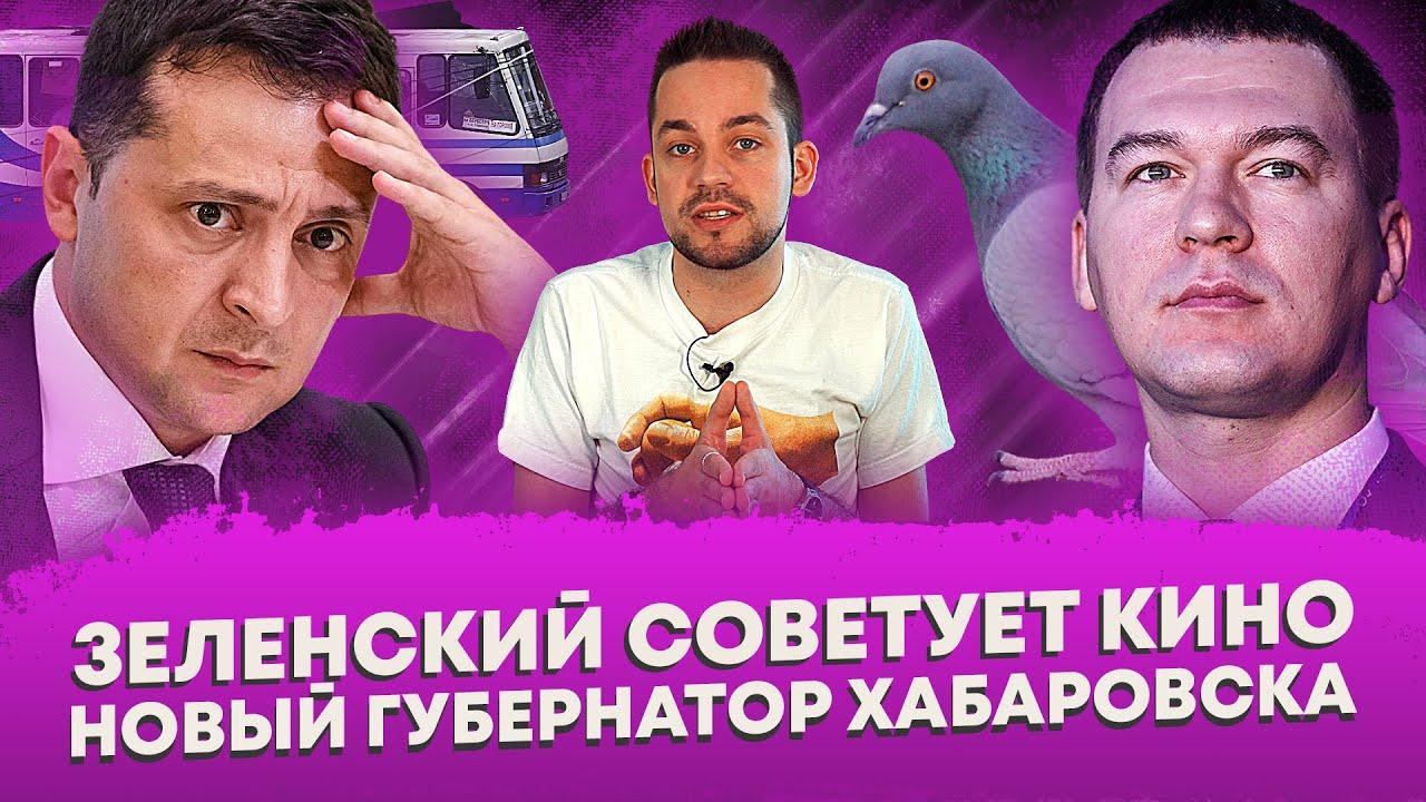 Президент Украины советует кино / Новый губернатор Хабаровска хвалит голубей (Ход Конева)