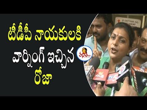 టీడీపీ నాయకులకి వార్నింగ్ ఇచ్చిన రోజా | Roja Emotional Speech after Winning | Vanitha TV