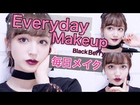 【10月の毎日メイク】失敗しないアイラインの引き方!Everyday Makeup♡BlackBerry Makeup♡