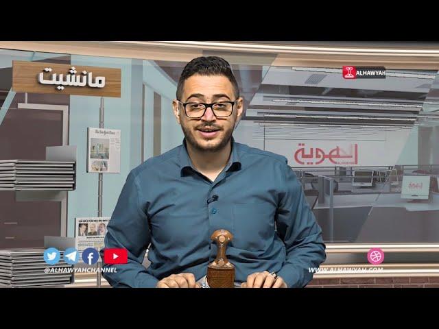 مانشت | الاصلاح يتهم مشايخ مأرب بالخيانة | قناة الهوية