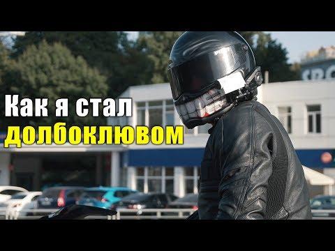 Был МотоБлогером - Стал Долбоклювом   Разбор Полёта