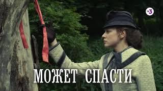 Только её дар может спасти город ¦ Анна-Детективъ ¦ Премьера с 7 ноября в 19:30 на ТВ-3!