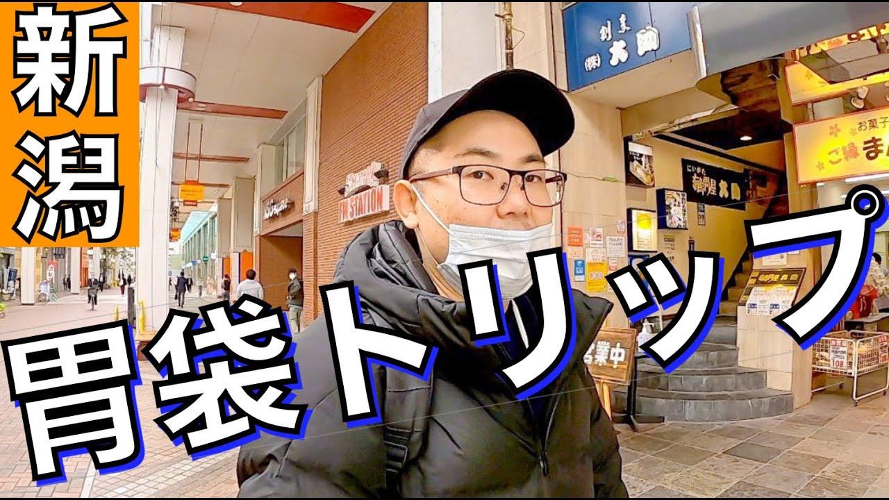 """新潟古町で胃袋トリップ!大満足の""""かき忠""""へ"""