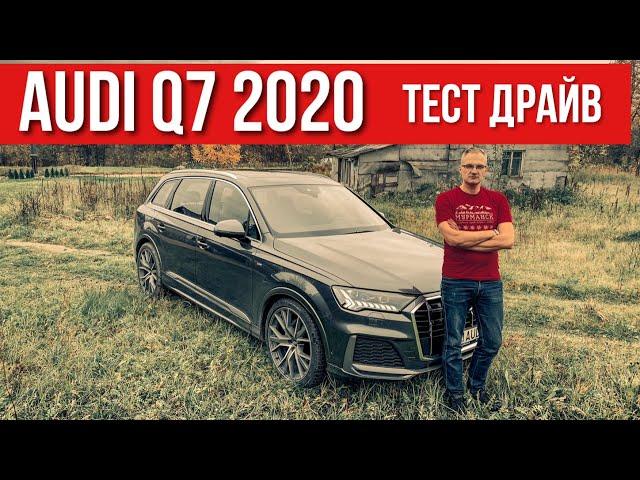 Взял новый AUDI Q7 2020. Тест-Драйв Ауди КУ7