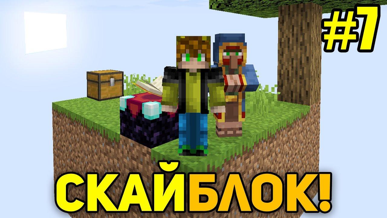 Майнкрафт Скайблок, но я Получаю Вещи ОТ ВАС (#7) - Minecraft Skyblock but I getting Items From YOU