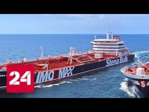Танкерные войны: на борту задержанного Ираном судна есть трое россиян - Россия 24