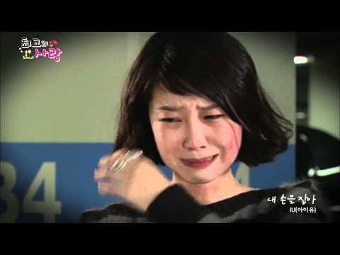 Take My Hand by  IU (The Greatest Love OST)