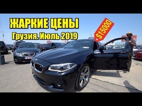Реальные цены на автомобили из Грузии. Обман, скрученные пробеги, битки или отличные машины?