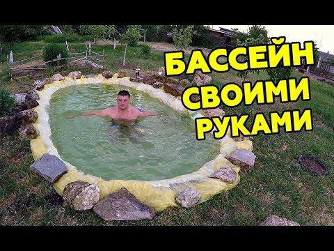 Как сделать бассейн своими руками видео