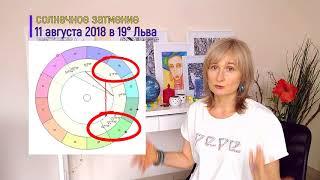 ☀️СОЛНЕЧНОЕ ЗАТМЕНИЕ 11 августа 2018 во Льве - ВРЕМЯ ИНДИВИДУАЛЬНОГО ТВОРЧЕСТВА/ прогноз от Olga