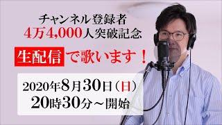 【生配信】登録者4万4,000人突破記念★生配信で歌います♪