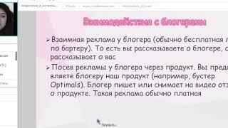 «Методы продвижения в Instagram»- Татьяна Хвощевская.