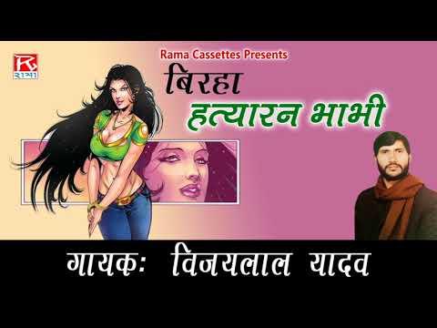 Hatyarin Bhabhi Bhojpuri Purvanchali Birha Sung By Vijay Lal Yadav