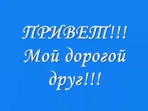 Просто я желаю тебе счастья!!!