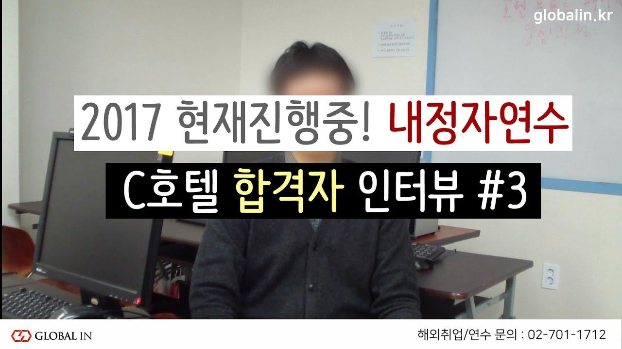 [K-MOVE 호텔 연수] 글로벌인 호텔 실제 취업자 후기 인터뷰