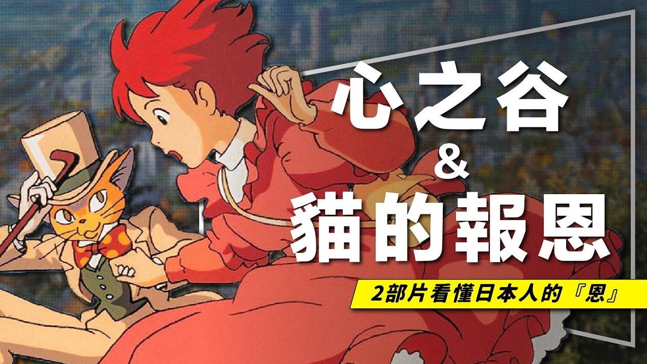 🐱解析🐱兩部片看懂日本文化裡的『恩』|謝謝日本|心之谷&貓的報恩其實是同一個宇宙?