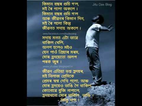 Assamese broken heart quotes by Jitu Das quotes JITU