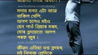 Assamese sad Shayari by Jitu Das poems