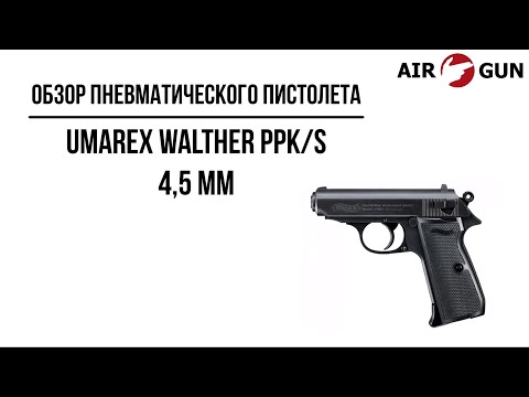 Пневматический пистолет вальтер Umarex Walther PPK S 4,5 мм