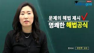 2021 공무원 계리직 한국사 조민주 교수 샘플강의