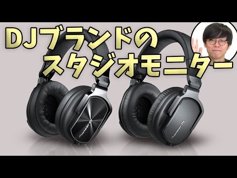 DJブランドが作ったスタジオモニターヘッドホン!Pioneer DJ HRM-6&HRM-5