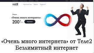 Безлимитный интернет от Теле2! Опция «Очень много интернета»