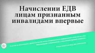 видео Размер пенсии по инвалидности 1 2 3 группы и ЕДВ в 2017 году