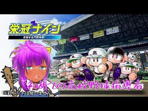 【パワプロ2020】初めての高校野球指導者#13