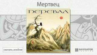 Мельница - Мертвец (Перевал. Аудио)