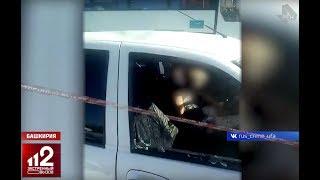 Скачать Убийца расстрелял парня и девушку в центре Уфы Видео