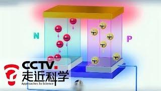 《走近科学》温差发电机 20180908 | CCTV走近科学官方频道