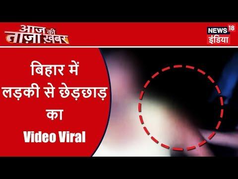 बिहार में लड़की से छेड़छाड़ का Video Viral   Aaj Ki Taaza Khabar   News18 India