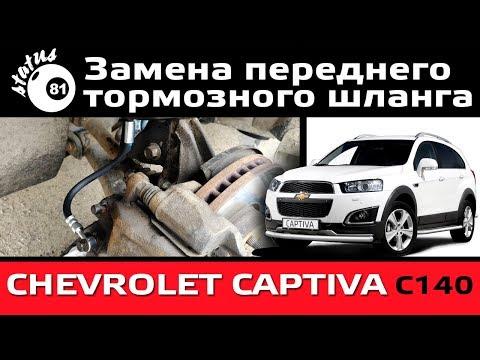 Замена переднего тормозного шланга Шевроле Каптива / Как прокачать тормоза / Тормоза Шевроле