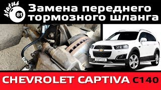 Chevrolet Captiva front brake hose replacement / How to bleed the brakes / Chevrolet brakes