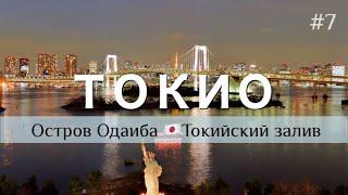 Японские развлечения на острове Одайба   Токио #7