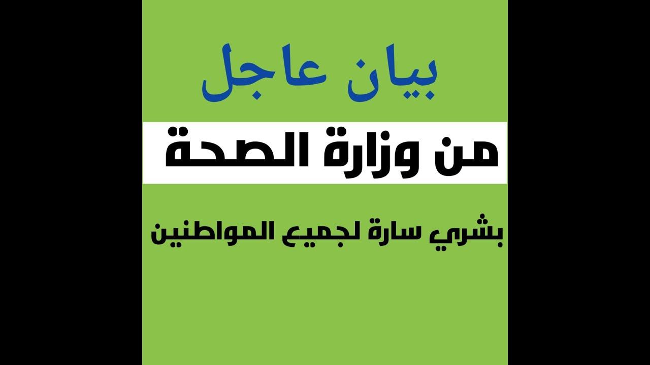 عاجل من وزارة الصحة بشري سارة لجميع المواطنين