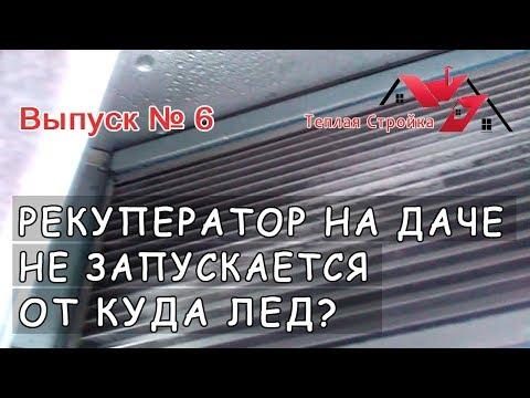 ⇛ Рекуператор не работает при минусовых температурах конденсируя внутри, разбираем, смотрим!