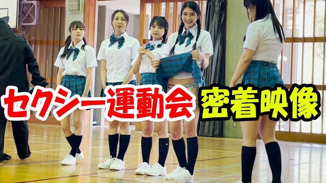 【エロ密着映像】SOD女学園vs聖ファレノ女学院、セクシー大運動会!