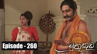 Muthu Kuda | Episode 260 02nd February 2018 Thumbnail