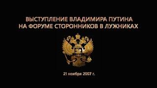 Выступление В.В. Путина в Лужниках  (21.11.2007)