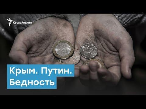 Путин. Крым. Бедность   Крымский вечер
