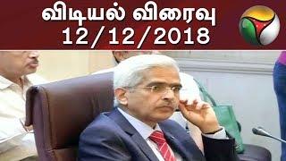 Vidiyal Viraivu | 12-12-2018 | Puthiya Thalaimurai TV