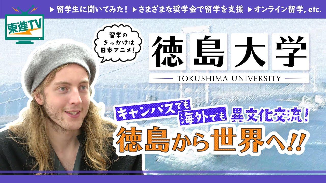 新着動画【徳島大学】異文化に触れて成長する | 語学を超える学びとは?(ぶらり大学探訪)
