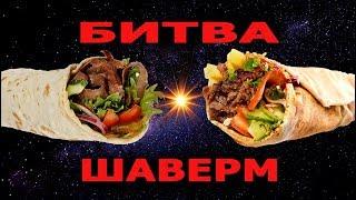 """БИТВА ШАВЕРМ!!! """"ЕВРО-КЕБАБ"""" VS """"ЛУЧШАЯ ШАВЕРМА"""". Жру.ру#145"""
